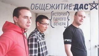 Общежитие ДАС: жизнь общежития МГУ
