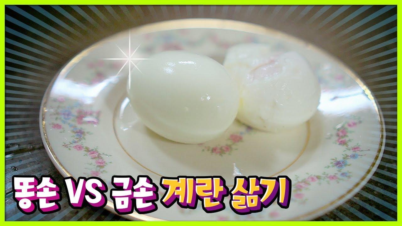 똥손 은주부 VS 금손 남편 계란삶기 대결?! 아직도 계란 냄비에 삶으세요??