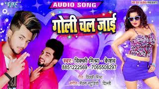 गोली चल जाई - 2019 का सबसे बड़ा हिट गाना - Goli Chal Jai - Vicky Mishra, Keshav - Bhojpuri Song