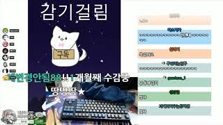 【양아지】 겟엠프드 술내기 / 2019.11.17