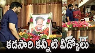 Celebrities Pay Condolence To Madala Ranga Rao | Chiranjeevi Pay Condolence To Madala Ranga Rao