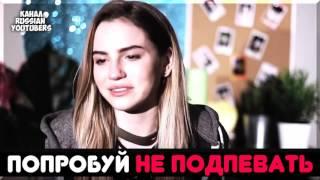 ПОПРОБУЙ НЕ ПОДПЕВАТЬ  IF YOU SING YOU LOSE песни видеоблогеров  РУССКИЕ ПЕСНИ