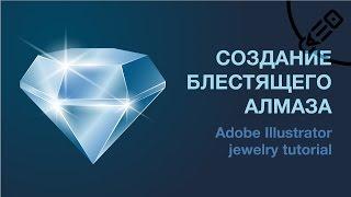 Урок Illustrator. Как создать блестящий алмаз? Приемы для конструирования формы драгоценного камня.