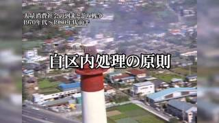 東京の廃棄物行政~大量廃棄から循環型社会へ~ (1)