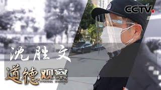 《道德观察(日播版)》 20200325 你的名字——平凡的誓言| CCTV社会与法
