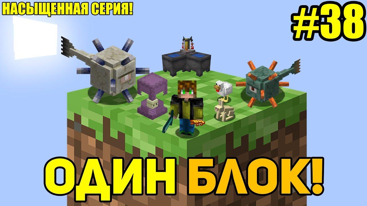 Майнкрафт Скайблок, но у Меня Только ОДИН БЛОК #38 - Minecraft Skyblock, But You Only Get ONE BLOCK