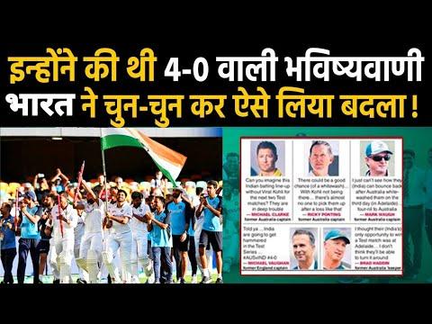 भारत ने Australia-England के उन दिग्गजों की बोलती बंद कर दी जिन्होंने कहा था 4-0 से हारेगा भारत