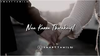 En viral Idukkula || Cut Song For Whatsapp Status || SMART TAMIL 0.1 ||
