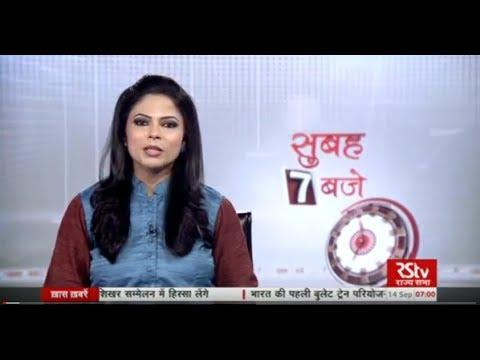 Hindi News Bulletin | हिंदी समाचार बुलेटिन – Sept 14, 2017 (7 am)