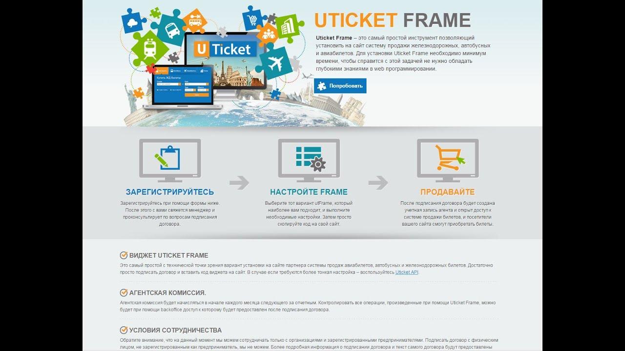 Создание сайтов для продажи билетов создать свой сайт продвижение сайтов основы оптимизации