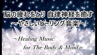 脳の疲れをとり 自律神経を癒すヒーリングミュージック|ストレス軽減 疲労回復 深い睡眠 心が落ち着く やさしい音楽|Healing Music for The Body & Mind