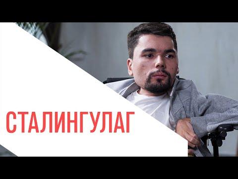 """Александр Горбунов - автор """"СТАЛИНГУЛАГ"""""""