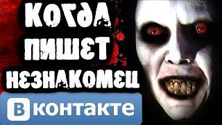 СТРАШИЛКИ НА НОЧЬ - Когда пишет незнакомец Вконтакте