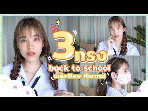 ทำผมไปโรงเรียนฉบับ New normal ง่ายมาก แบ๊วไม่ไหว!! | Buablink