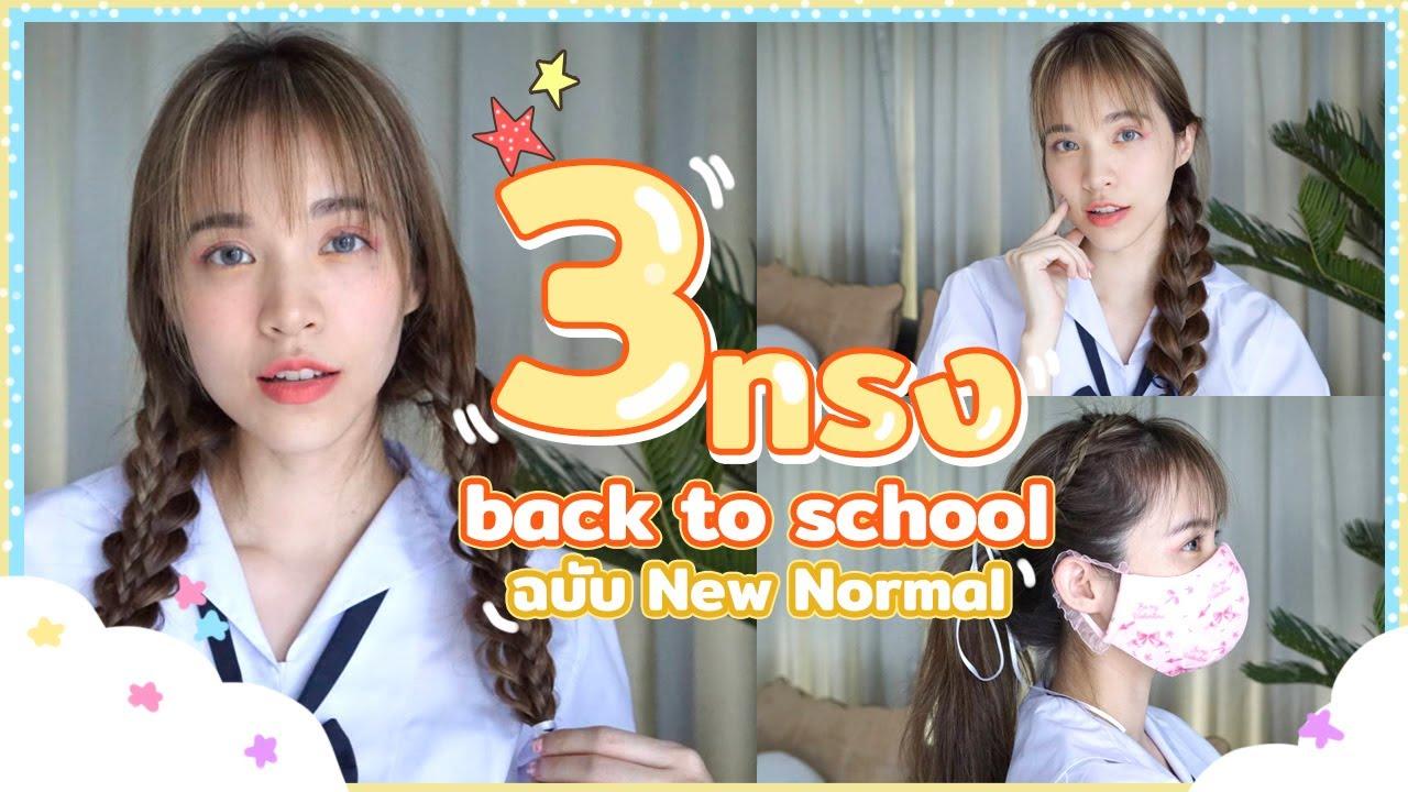 ทำผมไปโรงเรียนฉบับ New normal ง่ายมาก แบ๊วไม่ไหว!!   Buablink