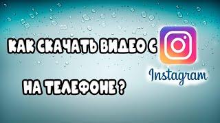Скачать видео с Инстаграма/instagram на телефон. Самый легкий способ!