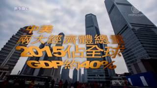 【世事关心】2017年中国经济变局将至?(美联储) thumbnail