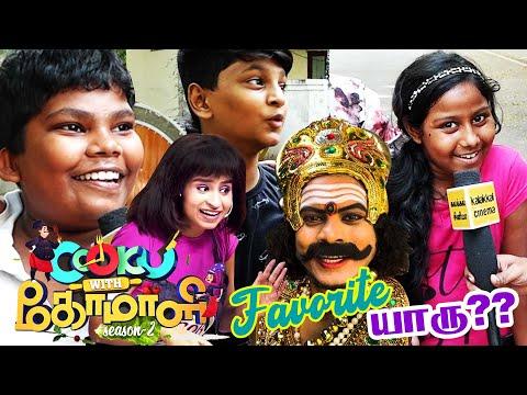 Cooku With Comali-ல உங்க Favourite யாரு?? மற்றும் யாரு Win பண்ணுவா..? | Pugazh | Shivani | Mani | HD