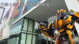 W電影隨記_花蓮小旅行與大黃蜂首映會