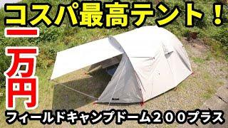 1万円コスパ最高テント!フィールドキャンプドーム200プラス【テントバカ】