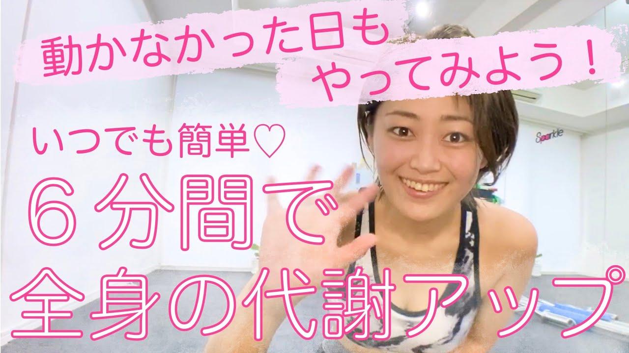 【カナちゃんメゾット】いつでもできる6分間で全身の代謝アップトレーニング!