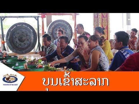 Lao food - ອາຫານລາວ - อาหารลาว #EP11