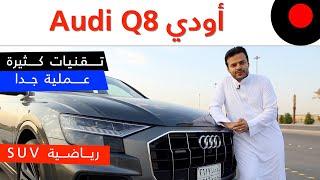 Audi Q8 متعددة الاستخدام بأداء رياضي!