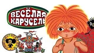 Мультконцерт - Веселая карусель Песни из мультфильмов [HD]