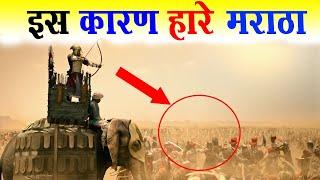 पानीपत का तीसरा युद्ध : : 10 कारणों से हारे मराठा Third Battle of Panipat [Hindi] | India