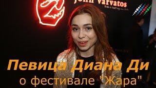"""Певица Диана Ди о прошлогоднем фестивале """"Жара"""" и подготовке к новому"""