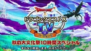 ドラゴンクエストX TV 秋の大文化祭10時間スペシャル Part4 ゆうたの劇...