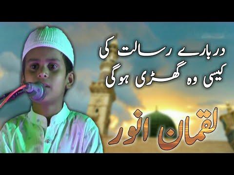 Aaya hai bulawa mujhe darbar-e-Nabi se-Awais Raza Qadri Deen-O-Duniya
