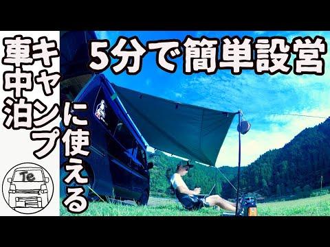 Van life Japan|実質�|カーサイドタープ|car side tarp