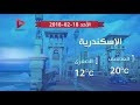 الوطن المصرية:انخفاض في درجات الحرارة ليلا والصغرى 12 بالقاهرة والإسكندرية