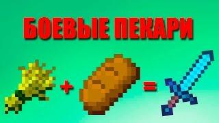 Боевые Пекари! Новая мини игра от подписчика!