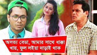 অসভ্য বেডা, আমার সাথে ধাক্কা খায়, ফুল লইয়া দাড়াই থাকে! Funny Moment - EP 160 | Boishakhi TV Comedy