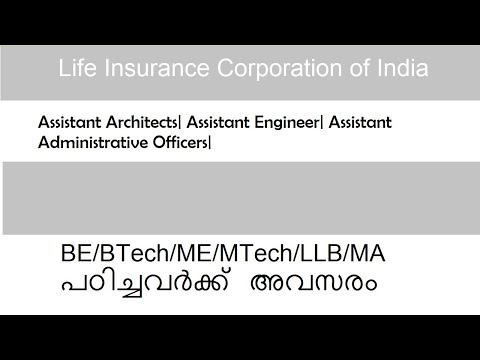 Life Insurance Corporation of India|Assistant Architects|Engineer|Administrative Officers|