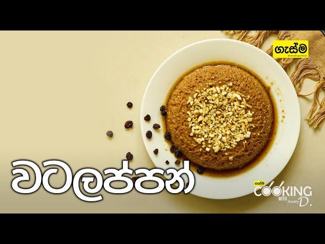 වටලප්පන් | Watalappan Recipe