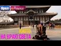 Орел и решка На краю света Япония Киото mp3