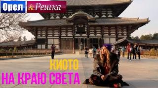 Орел и решка. На краю света - Япония | Киото(Киото - это город, где все еще живут старинные японские традиции. Здесь, как и сотни лет назад, поклоняются..., 2014-05-28T09:39:42.000Z)