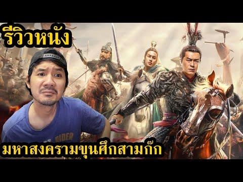รีวิวหนัง Dynasty Warriors : มหาสงครามขุนศึกสามก๊ก