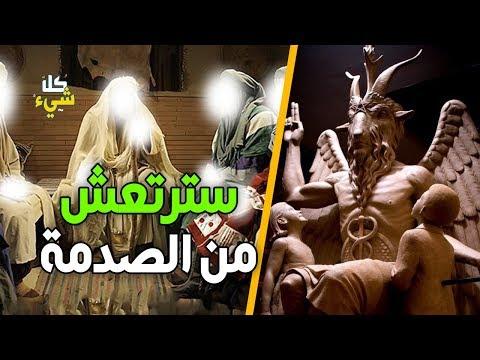 شاهد كيف حذر النبي محمد ﷺ أصحابه وأمته من الماسونيين منذ مئات السنين.. سترتعش من الصدمة