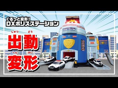 トミカ!出動!変形!ポリスステーション!/GAKU/「タカラトミームービーグランプリ collaborated with avex」出品作品No.1