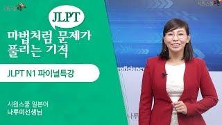 JLPT N1 파이널체크 무료 특강