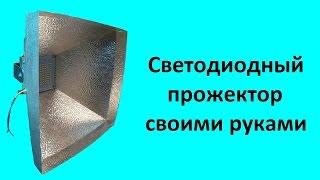 Светодиодный прожектор своими руками(, 2016-05-11T15:30:00.000Z)