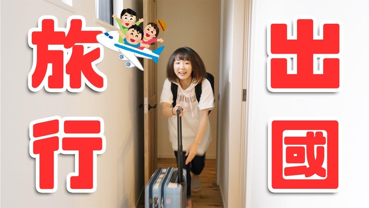 受不了了!帶日本老婆出國旅行去吃好吃的嘍!🛫