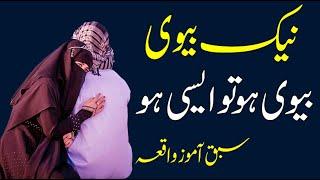 Best Husband And Wife Loyalty Story | Husband Wife Morel Story in Urdu | Wafadar Wife