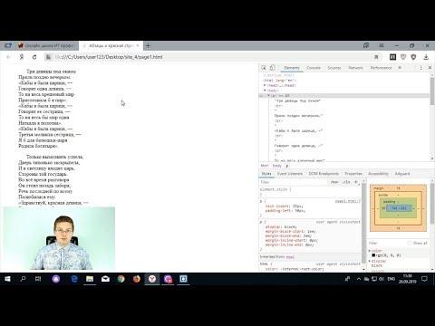 Как сделать абзац и красную строку в Html | Уроки HTML, CSS