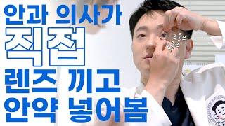 【4교시】 렌즈 끼고 안약 왜 써요? 찐 안과의사 인공…