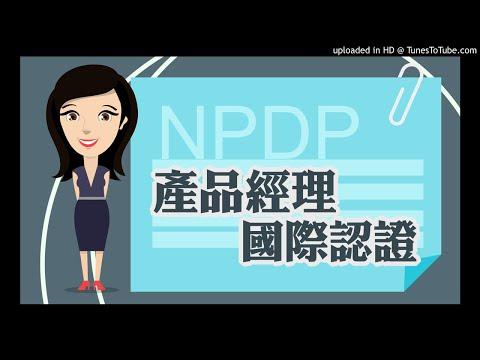 【NPDP問題集】(三):如何報考NPDP產品經理國際認證?